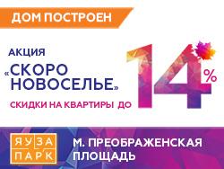 Скоро «Новоселье» в ЖК «Яуза Парк»! Скидки до 14% Выгода до 2 млн рублей